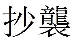 China phd thesis